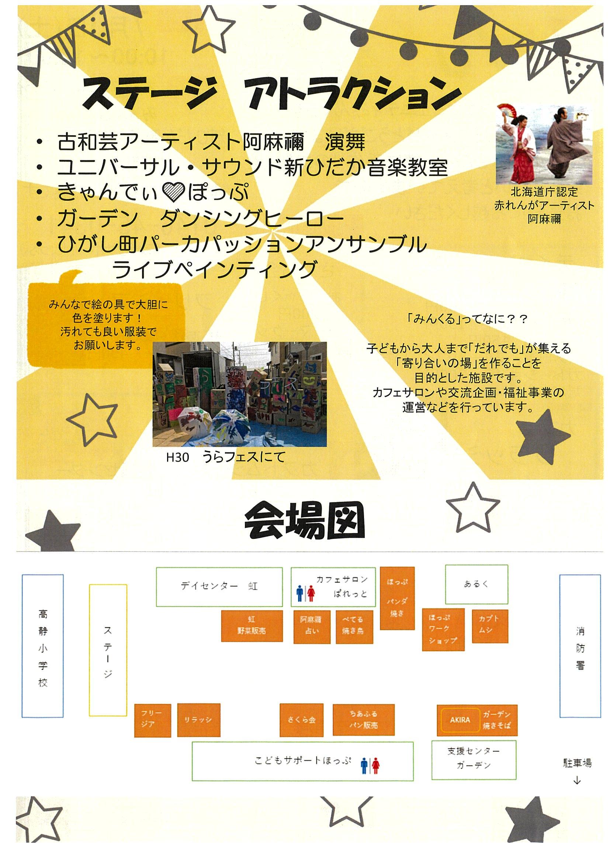 みんくる祭2019-2