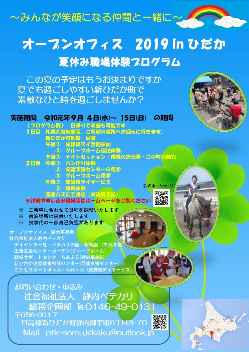 オープンオフィスツアー2019