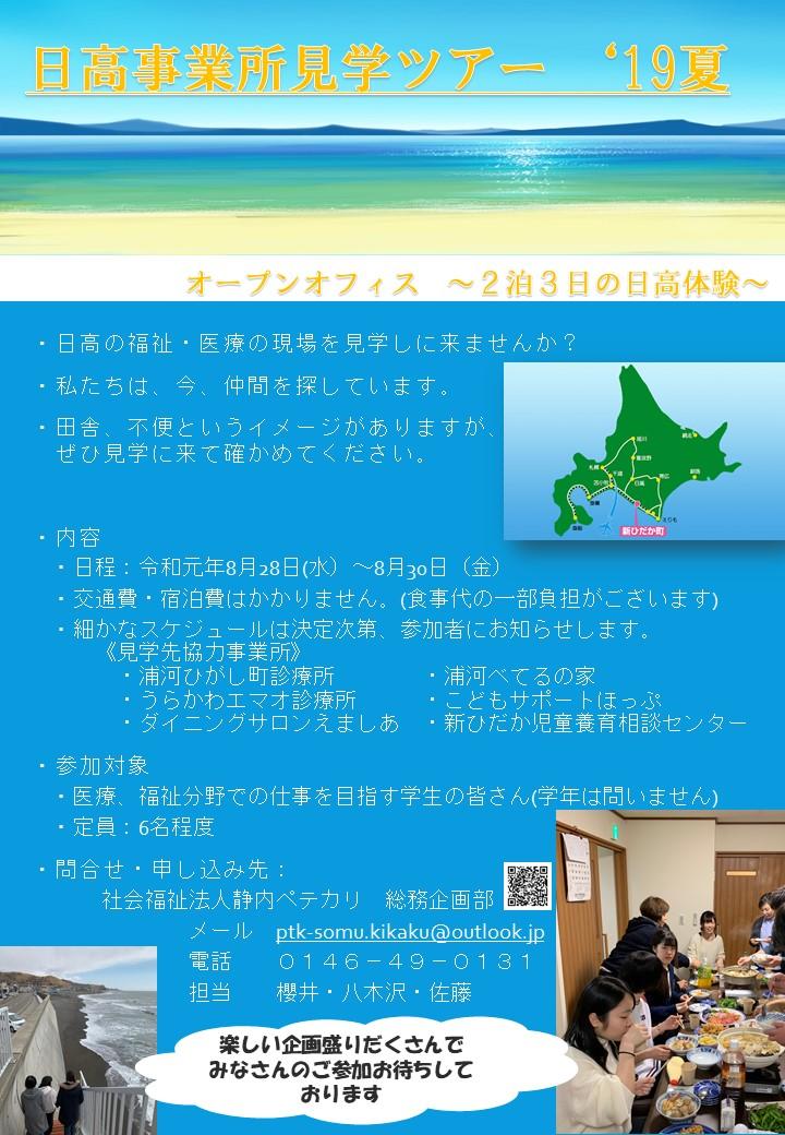 日高事業所見学ツアー2019 夏 チラシ
